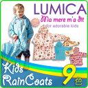 ★レビューを書いて2点以上ご注文で【送料無料】★【キッズ】 LUMICA Raincoat ルミカレインコ...