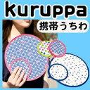 【メール便ご希望の場合、3点までメール便210円対応可能】クルッパ(kuruppa) 折りたたみうちわ ...