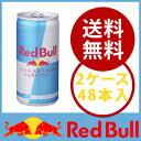 【2箱セット※計48本】 レッドブル(Red Bull) エ...