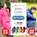 �����ȥɥ�(OUTDOORPRODUCTS)�˽����ѥ쥤�󥳡��ȥ쥤�󥦥�����ž�֥�ǥ�������󥺱���籩���åѥե���������