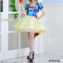 白雪姫 プリンセス ディズニー ディズニーランド ハロウィン コスプレ 制服 衣装 激安 パーティー