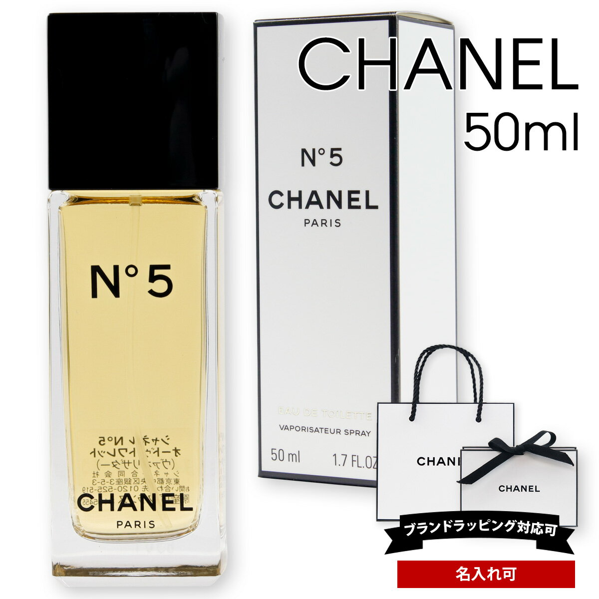 CHANEL 05 No.5 EDT SP 50ml SP chanel 2020