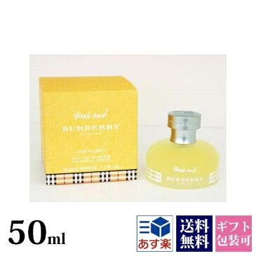 【即納】あす楽 バーバリー 香水 レディース ウィークエンド フォー ウーマン EDP SP 50ml スプレー 正規品 セールブランド 新品 新作 2018年
