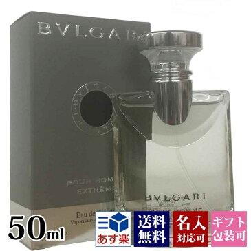 名入れ ブルガリ 香水 bvlgari ブルガリプールオム エクストリーム ブルガリプールオムエクストリーム メンズ EDT SP 50ml 正規品 セール 送料無料ブランド 新品 新作 2018年
