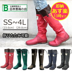敬老の日 ギフト 日本野鳥の会 バードウォッチング長靴 レインブーツ 雨靴 フェス ロングブーツ...
