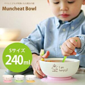78ab42a1ce7c9 ... 対応 ベビー食器 すくいやすい マンチートボウル Sサイズ ベビー食器セット ひっくり返らない シリコン 赤ちゃん ママへ 出産祝い 日本製  お返し 男の子 女の子 .