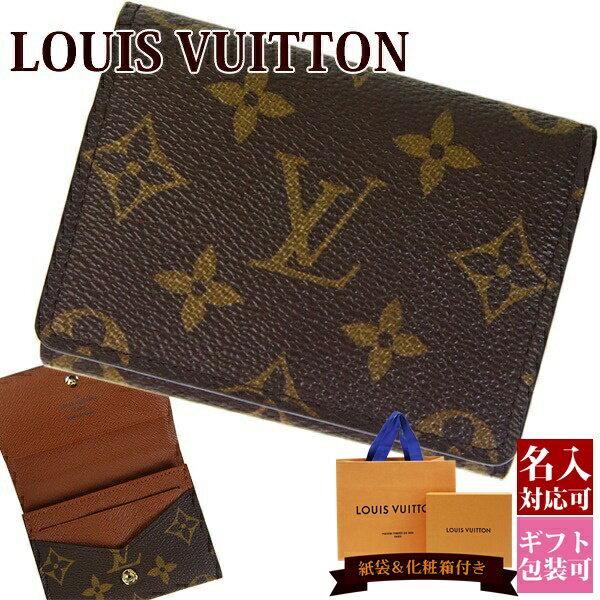 財布・ケース, 名刺入れ  LOUISVUITTON M63801 2020