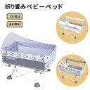 ベビーベッド 折りたたみベッド ポータブル 添い寝ベッド コンパクト 軽量 通気性良い 0〜24ヶ月 プラス ロング ベビーベット ナチュラル カヤ 蚊帳