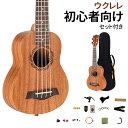 ウクレレ コンサート ストラップ 初心者 13点セット ケース おもちゃ 楽器 ukulele 23インチ ぎたー ギター ミニ 子供用 可愛い 初心者向き 入門 練習 4弦 プレゼント・・・
