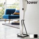 エントリーで最大P20倍 tower スティッククリーナースタンド コードレスクリーナースタンド <tower/タワー>