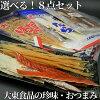 珍味・おつまみ・燻製おまかせ8点セット【送料無料】