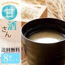 【ポイント5倍】甘酒 セット ノンアルコール SYO-11