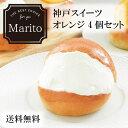 【冷凍】【送料無料】マリトッツォ4個セット《 オレンジ 》 マリトッツォ スイー