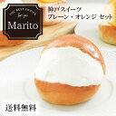【冷凍】【冷凍】【送料無料】マリトッツォ4個セット《 プレーン、オレンジ 》 マ