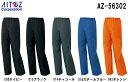 合羽 雨具 レインウェア 全天候型パンツ AZ-56302 ...