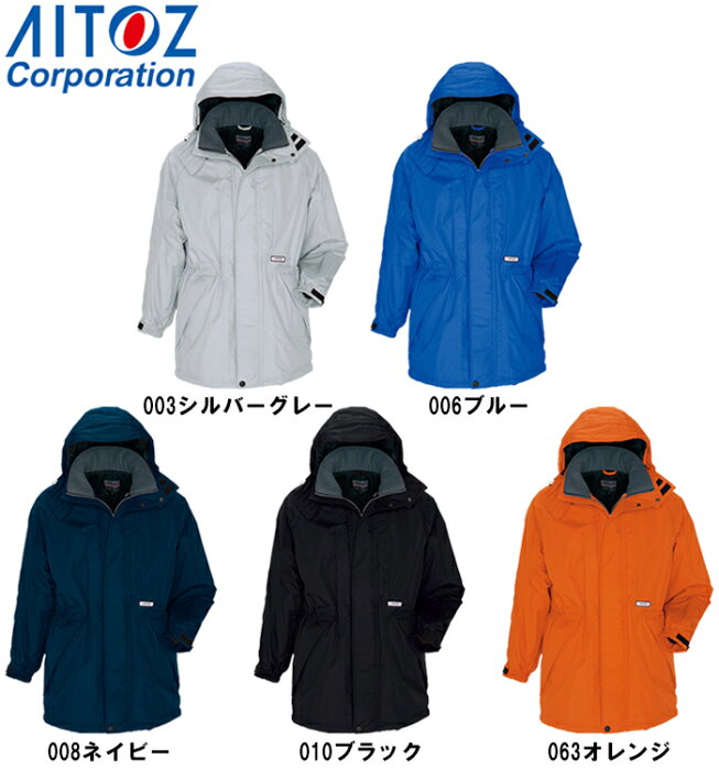 防寒服 防寒着 防寒コート 防寒コート AZ-6160 (5L) 光電子 防水防寒 AZ-6161 アイトス (AITOZ) お取寄せ