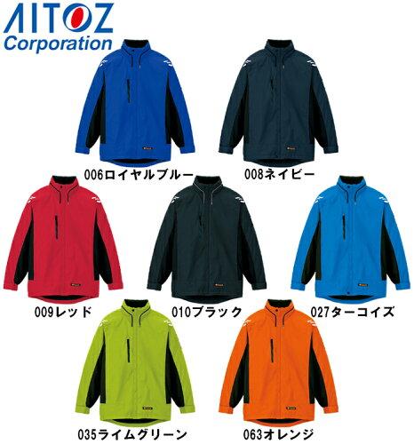 防寒服 防寒着 防寒ジャケット AZ-6169 (SS〜L) 光電子 アイトス (AITOZ) お取寄せ
