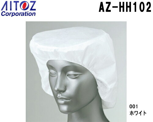 作業用品 でんでん帽天井メッシュ AZ-HH102 (フリー) 毛髪混入防止対策 アイトス (AITOZ) お取寄せ