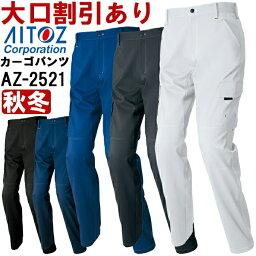 作業服 アイトス AITOZ ノータックカーゴパンツ AZ-2521 3S-LL 秋冬 ストレッチ 作業着 ユニセックス メンズ レディース