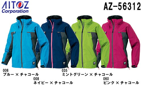 合羽 雨具 レインウェア全天候型レディースジャケット AZ-56312 (7〜15号) ディアプレックス アイ...