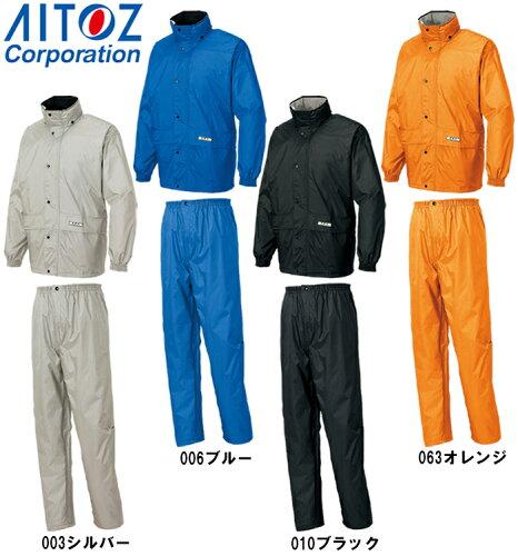 合羽 かっぱ レインウェア レインスーツ(B-1) AZ-58701 (M〜LL)レインウェアアイトス (AITOZ) お...