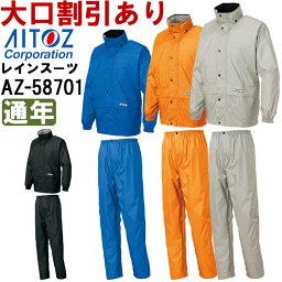 合羽 かっぱ レインウェア レインスーツ(B-1) AZ-58701 (6L)レインウェアアイトス (AITOZ) お取寄せ