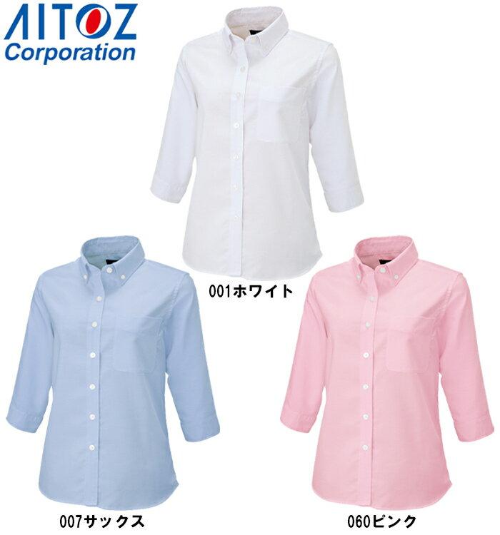 ユニフォーム シャツレディース七分袖オックスボタンダウンシャツ AZ-7875 (S〜LL)オックスフォードシャツアイトス (AITOZ) お取寄せ