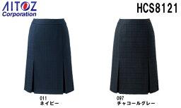 スカート ボトムス ビジネスウェア 事務服プリーツスカート HCS8121 (5〜15号) 8120シリーズ アイトス (AITOZ) お取寄せ