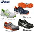 安全靴 作業靴 セーフティシューズ ASICS ウィンジョブ FIS41L (22.5〜30.0cm) セーフティシューズ お取寄せ