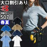 バートル(BURTLE) 507 (SS〜3L) 半袖ポロシャツ 作業着 サービスユニフォーム 取寄