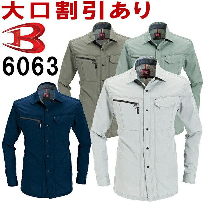 【2枚以上で送料無料】 バートル(BURTLE) 長袖シャツ 6063(S〜3L) 6061シリーズ 春夏用作業服 作業着 ワークウェア ユニフォーム お取寄せ