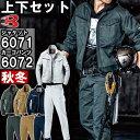【上下セット送料無料】 バートル(BURTLE) ジャケット 6071(M〜3L)&カーゴパンツ 6 ...