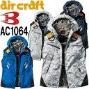 【予約商品】【2枚で送料無料】空調服 BURTLE バートル air craft エアークラフト パ