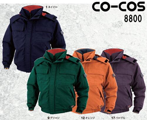 防寒服 防寒着 防寒ジャケット 防水防寒ブルゾン 8800 (M〜LL) 8800・8866・8803 コーコス (CO-COS...