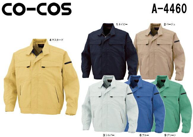 秋冬用作業服 作業着 エコ・製品制電ブルゾン A-4460 (EL) A-4460シリーズ コーコス (CO-COS) お取寄せ