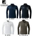 ストレッチドライ長袖ポロシャツ 701 (S〜4L) アイズフロンティア(I'Z FRONTIER) お取寄せ