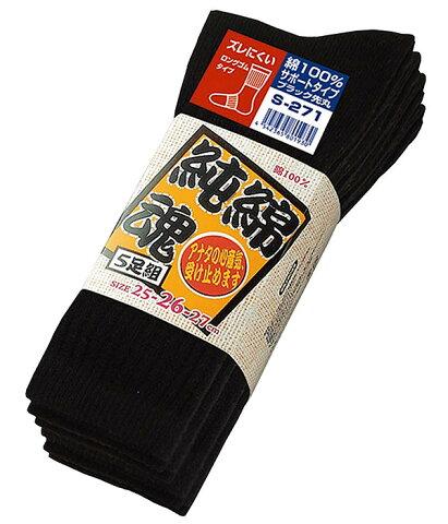 おたふく手袋 純綿魂ブラック先丸靴下5足組 5個セット OT-S-271 サイズ:25〜27cm 作業服・作業着・作業用品・軍足・ソックス お取寄せ