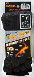 作業用品防寒靴下BTサーモソックス5本指カカトなし(2足組)おたふく手袋JW-159カラー:ブラック・グレーサイズ:25〜27cm