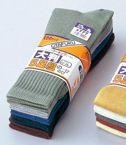 おたふく手袋 のびのび大判カラー5色 先丸靴下5足組 5個セット OT-S-777 サイズ:26〜28cm 作業服...