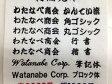 ネーム刺繍入れ200円(税別) 文字数:12文字まで 書体:8種類 刺繍入れ位置:左胸・左袖・右胸・右袖・首の後ろ 刺繍色:24色 当店でお買い上げいただいた商品のみご利用いただけます。