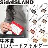 IDカードフォルダーSI60-1110SideISLAND名入れ税別500円ラッピング税別200円牛本革レザー