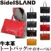 トートバック(サイドオーバル)SI85-1010SideISLANDバッグのラッピング400円(税別)牛本革レザー