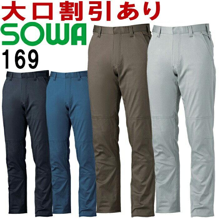 桑和 (SOWA) 169 (120cm) スラックス 163シリーズ 春夏用 作業服 作業着 ユニフォーム 取寄