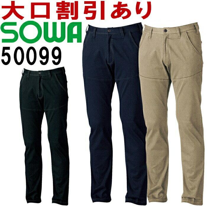 SOWA(桑和) 50099 (3L)ストレッチスラックス(ノータック) 50093シリーズ 秋冬用 作業服 作業着 ユニフォーム 取寄
