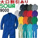 桑和 SOWA 9000 SS-LL 9000シリーズ 綿1
