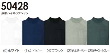 長袖ハイネックシャツ 50428 (M〜3L) 桑和(SOWA) お取寄せ