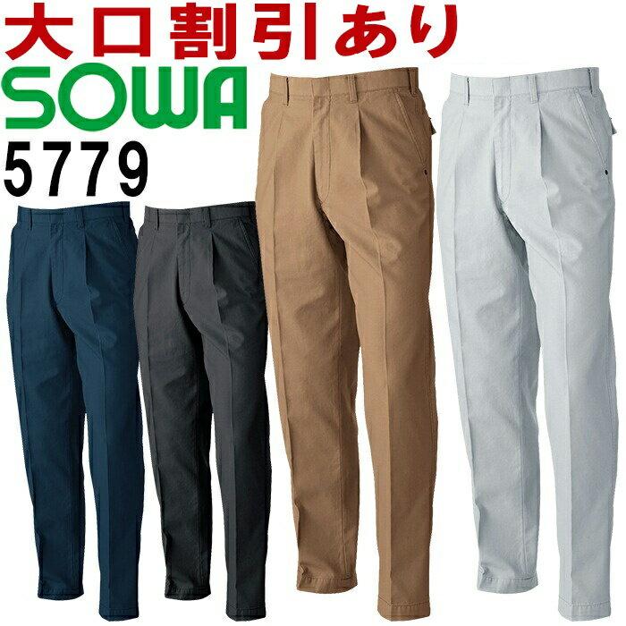 SOWA(桑和) 5779(120cm) スラックス 5773シリーズ 秋冬用 作業服 作業着 ユニフォーム 取寄