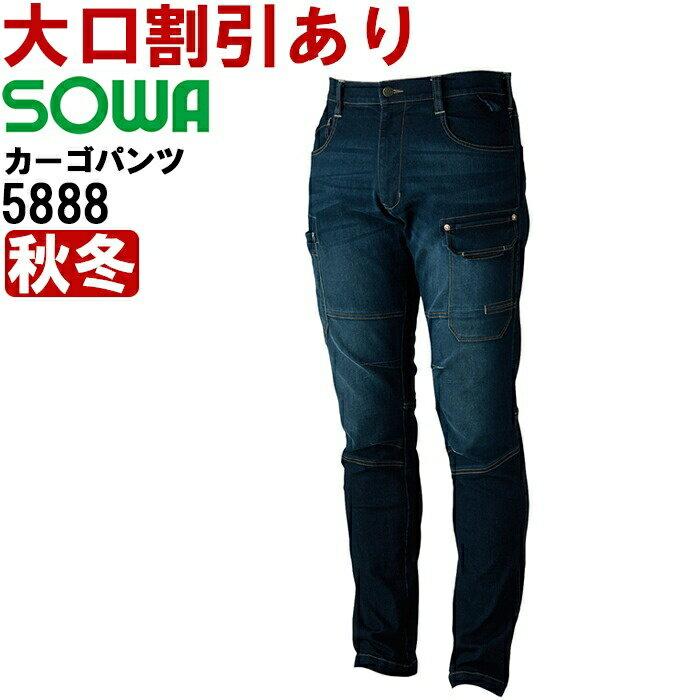 桑和(SOWA) 5888 (4L) カーゴパンツ 5883シリーズ 秋冬用 作業服 作業着 ユニフォーム 取寄