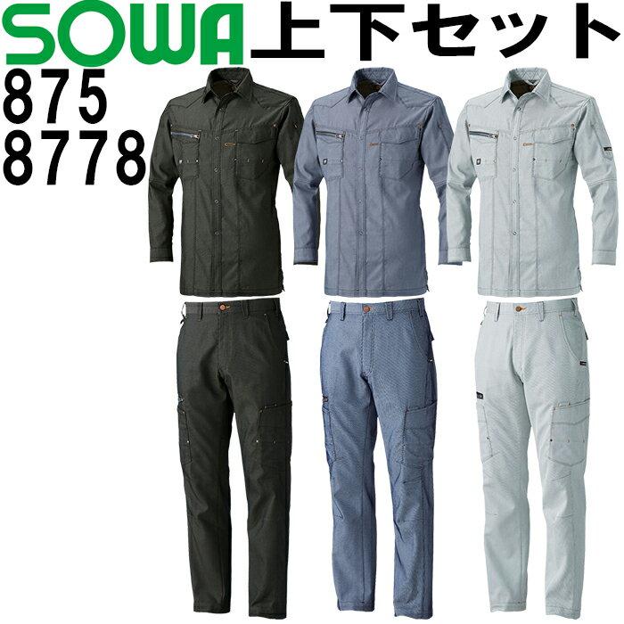 【送料無料】 上下セット SOWA(桑和) 春夏長袖シャツ 875 (S-LL)&秋冬ノータックカーゴパンツ 8778 (70cm-88cm) セット (上下同色) 作業服 作業着 ズボン 取寄