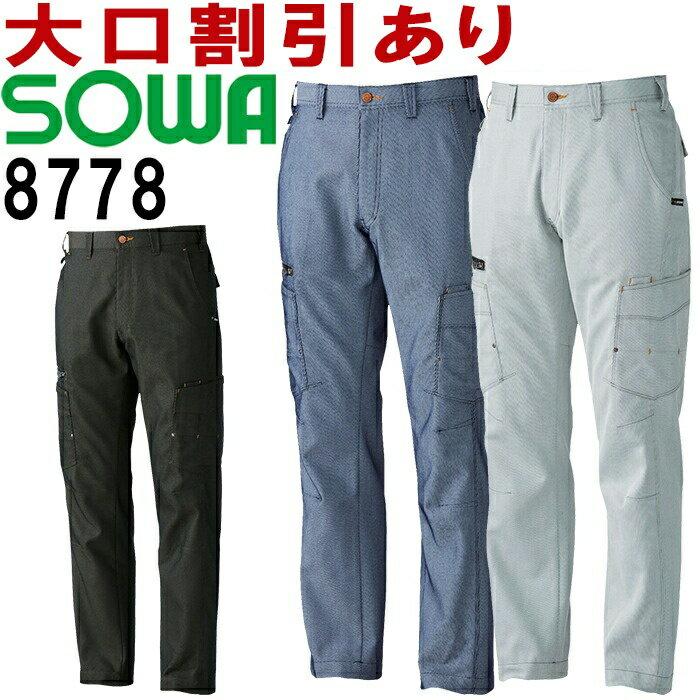 SOWA(桑和) 8778 (130cm) カーゴパンツ 8773シリーズ 桑和 秋冬用 作業服 作業着 ユニフォーム 取寄